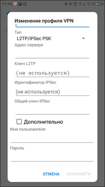 izmenenie-profilya-VPN.png
