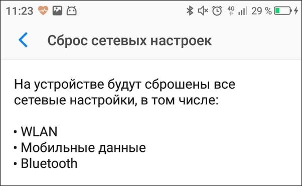 sbros-setevyh-nastroek.jpg
