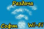 Soft-dlya-razdachi-Wi-Fi.jpg