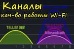 Kachestvo-rabotyi-Wi-Fi.jpg