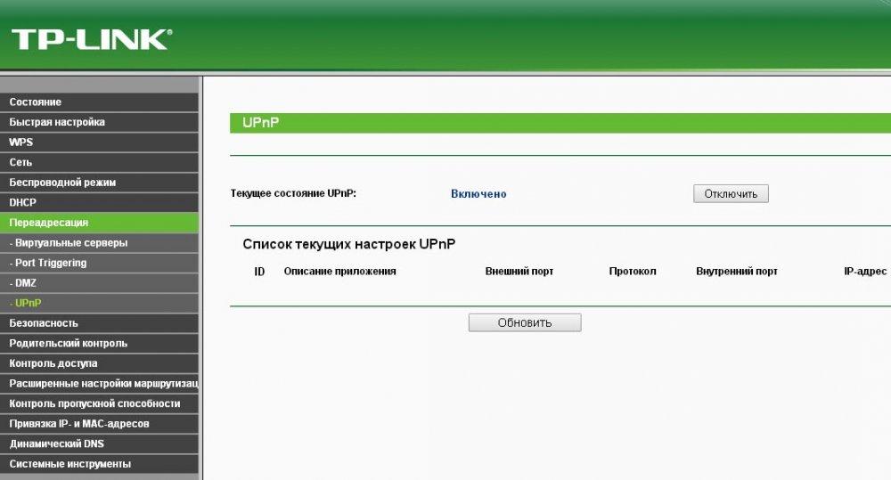 UPnP.thumb.jpg.d92d8f3433254f50e0af0afcf02ef7f4.jpg