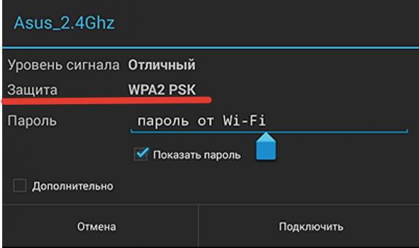 Stepen-zashhity-WPA2-PSK-e1519046962930.png