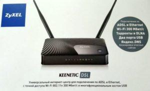 router-Zyxel-Keenetic-DSL-300x182.jpg