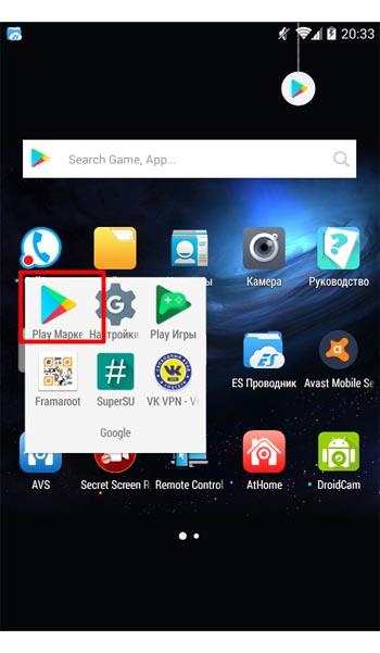 kak-skachat-alisu-na-telefon-android-besplatno-otkryt-plej-market.jpg