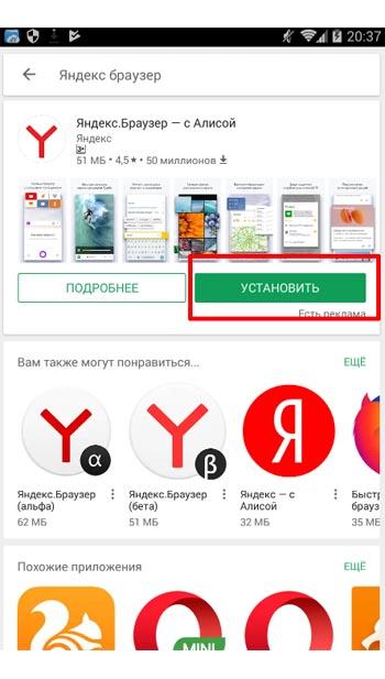 kak-skachat-alisu-na-telefon-android-besplatno-ustanovit-yandeks.jpg