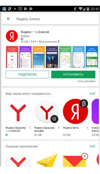 kak-ustanovit-alisu-na-android-ustanovit-vmeste-s-yandeks-brauzerom.jpg