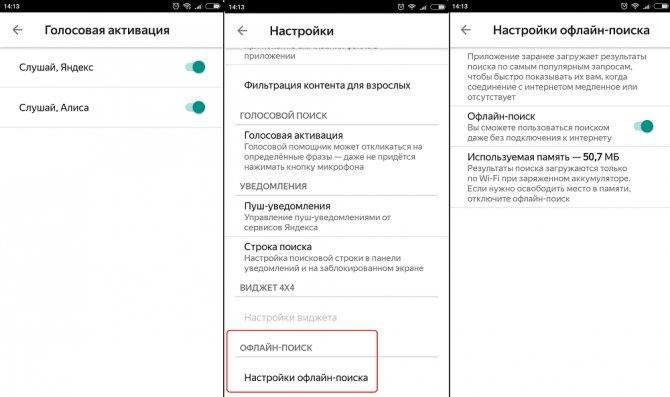 kak-nastroit-alisu-na-androide-golosovaya-aktivaciya.jpg