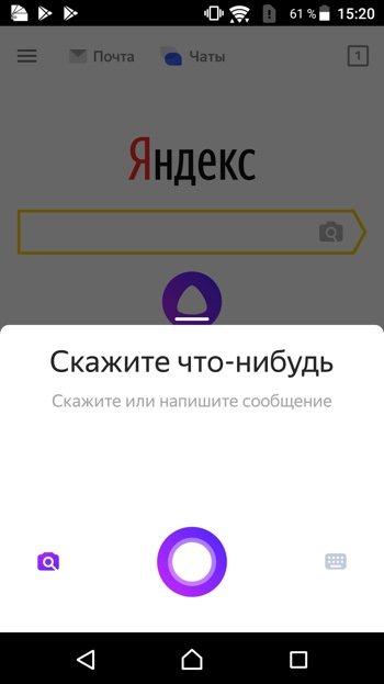 kak-aktivirovat-alisu-golosom-na-androide-slushaj-alisa.jpg
