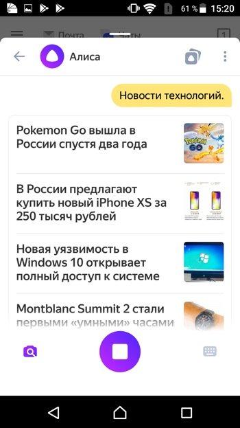 kak-aktivirovat-alisu-golosom-na-androide-nachat-dialog.jpg
