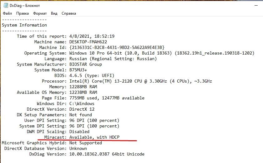 miracast-windows-10-kak-vklyuchit_7.jpg