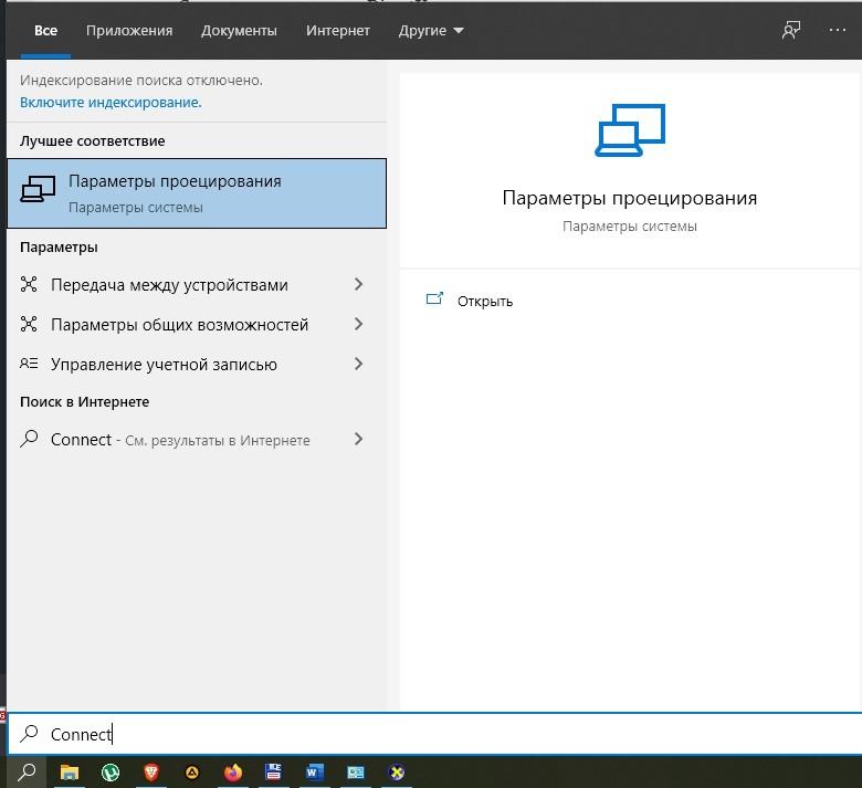miracast-windows-10-kak-vklyuchit_8.jpg