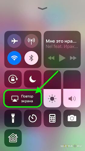 povtor-ekrana-iphone.png