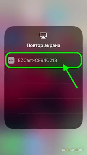 povtor-ekrana-iphone-na-tv.png