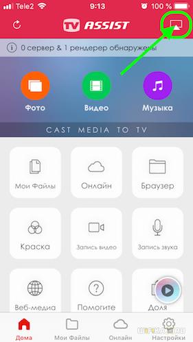podklyuchit-iphone-k-televizoru.png