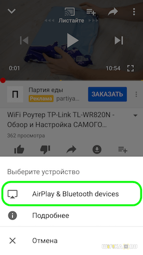 tv-iphone-airplay.png