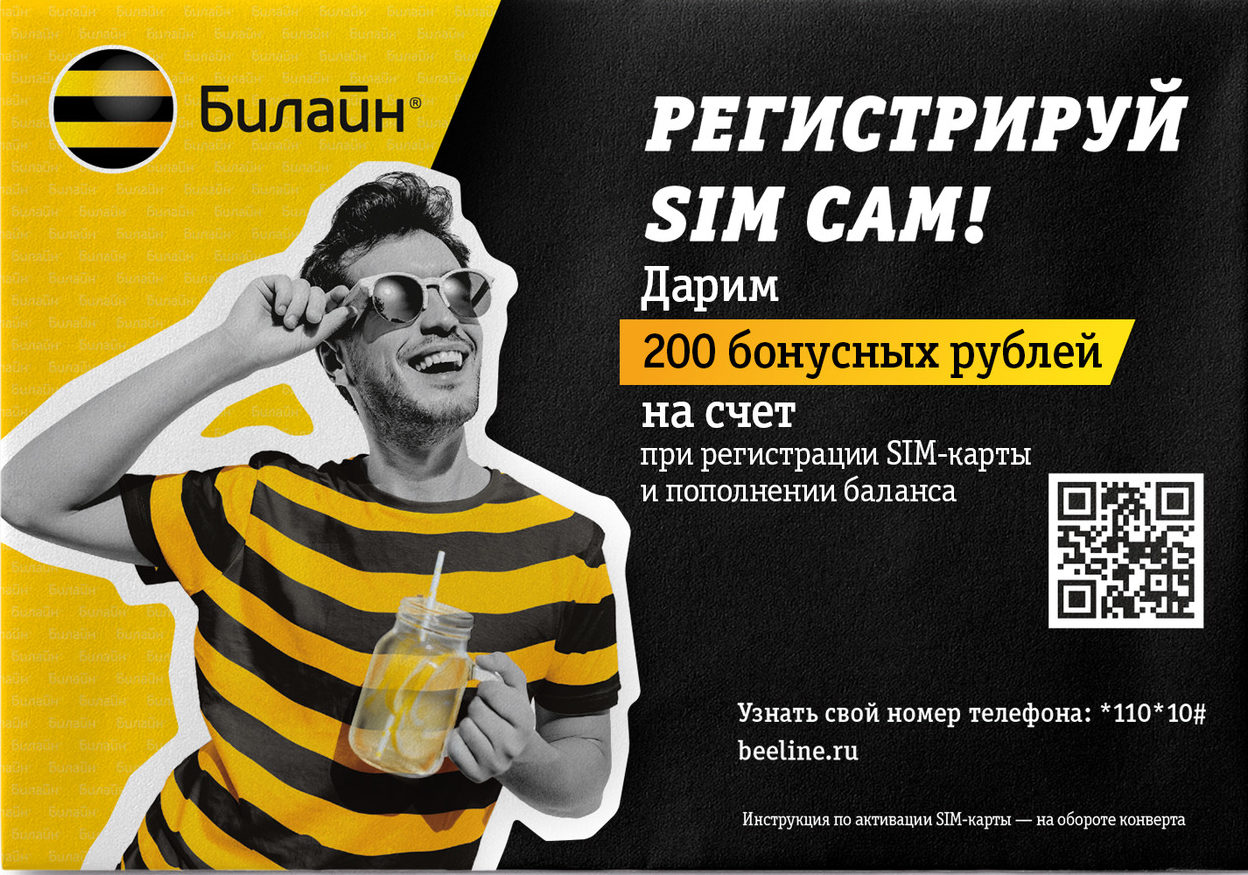 kak-otkazatsya-ot-sim-karty-bilajn2-e1605365435331.jpg