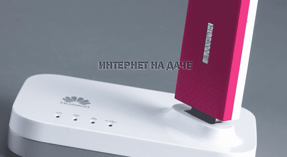 internet-cherez-modem-kakoy-luchshe-vybrat-6.png