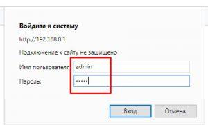 vvodim-parol-dlya-routera-300x181.jpg