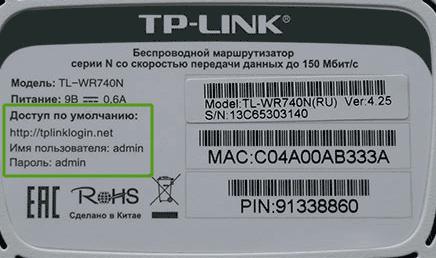 tp-link-default-access.png