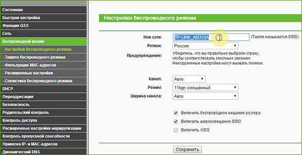 wireless-settings-tp-link-router.png