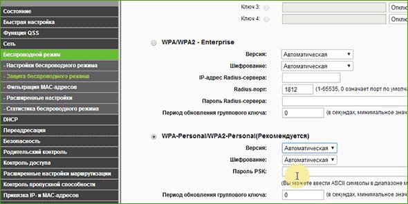 set-wifi-password-tp-link.png