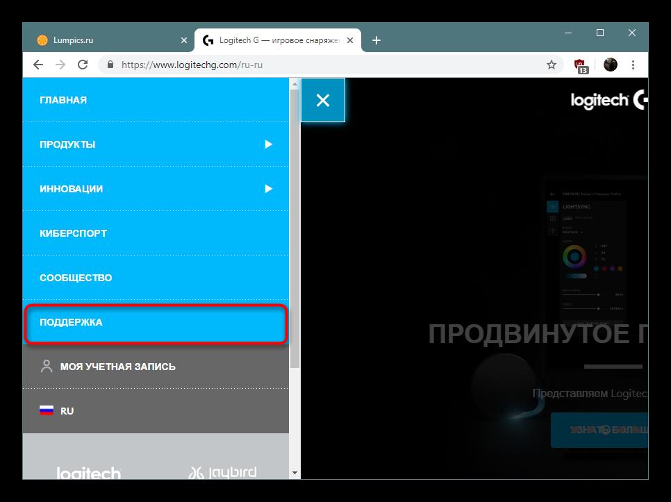 Perehod-na-stranitsu-podderzhki-ofitsialnogo-sajtaj-dlya-poiska-drajverov-Bluetooth-naushnikov.png