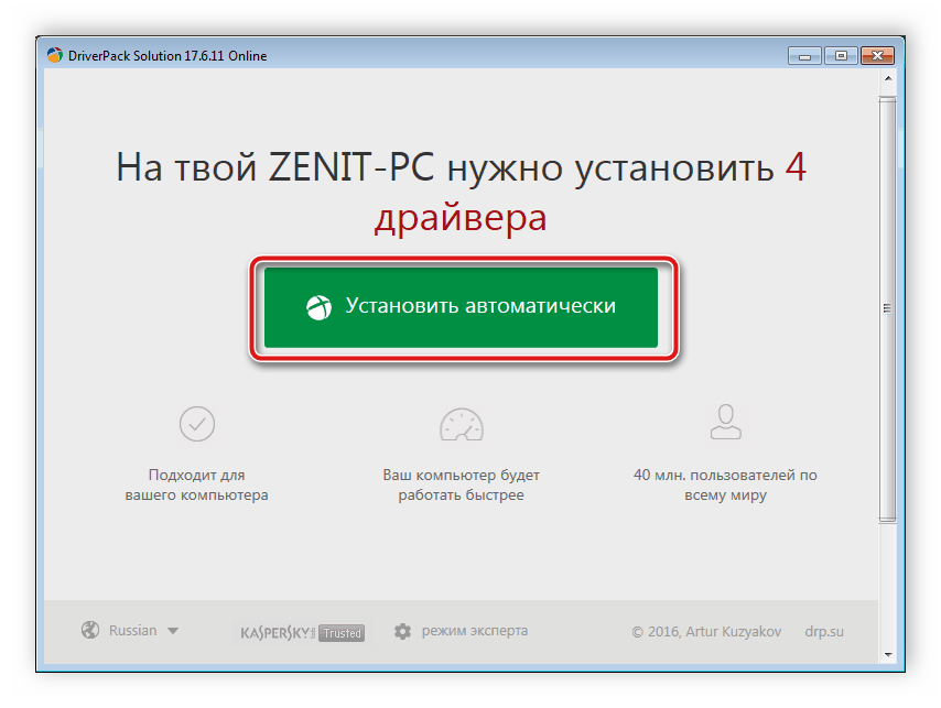 Ustanovka-drayverov-cherez-DriverPackSolution-1.png