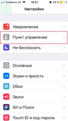 1520015465_punkt-upravleniya-iphone.png