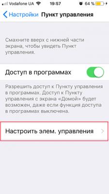 x1520015540_nastroit-elementy-upravleniya-iphone.png.pagespeed.ic.un2umXZ0RD.png