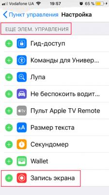 1520015709_dopolnitelnye-elementy-upravleniya-iphone.png