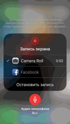 x1520017754_zapis-s-ekrana-iphone-2.png.pagespeed.ic.hlQIJX-zdp.jpg