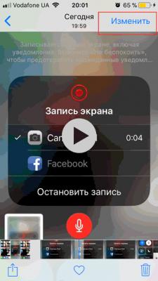 1520021991_izmenyaem-video-snyatoe-s-ekrana-iphone.png