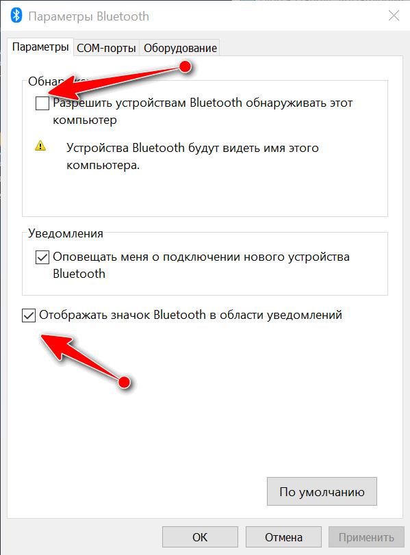 Zadaem-osnovnyie-nastroyki-blyutuz.png