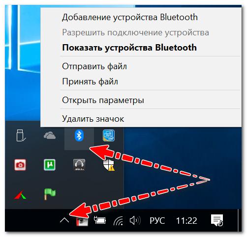 Znachok-Bluetooth-dlya-byistrogo-podklyucheniya-ustroystv-i-obmena-dannyimi.png