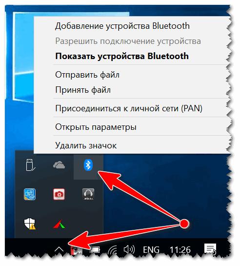 Znachok-blyutuza-v-sistemnom-tree.png