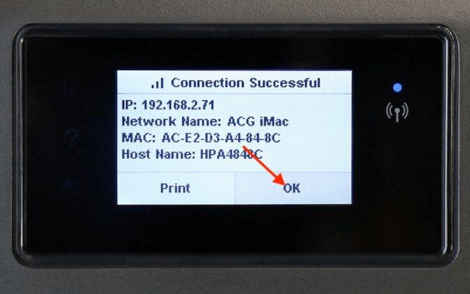 06-zavershenie-podklyucheniya-printera-k-routeru-min.jpg