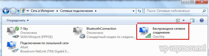 vkluchenie-wifi.jpg