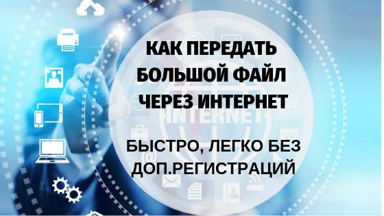 kak-peredat-bolshoy-fail.png