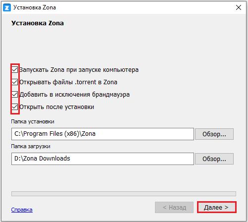 ustanovka-programmy-zona.png