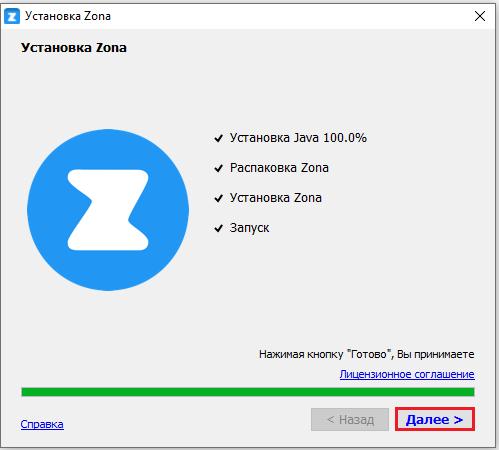 zavershenie-ustanovki-programmy-zona.png