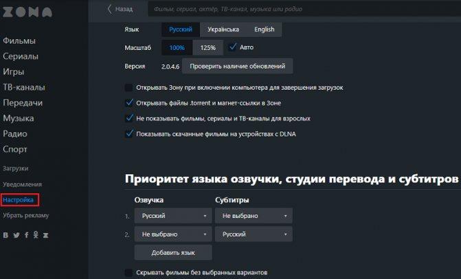 nastrojka-programmy-zona.jpg