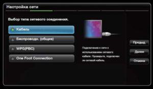 Kartinka-5.-Sposob-podklyucheniya-smartfona-k-TV-cherez-Vajfaj-Direkt-300x175.jpg