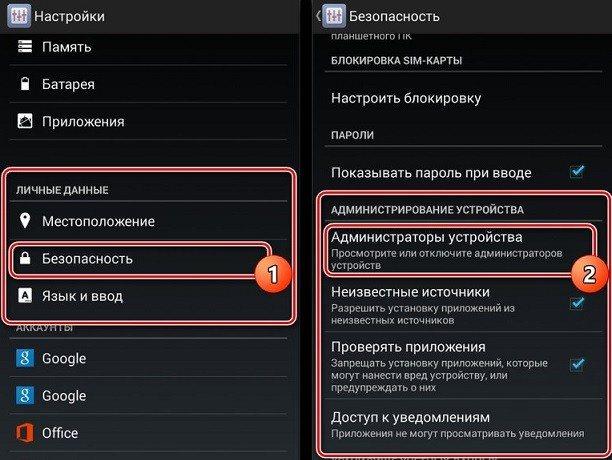 kak-ubrat-roditelskij-kontrol-s-telefona-razbor-homyaka.jpg