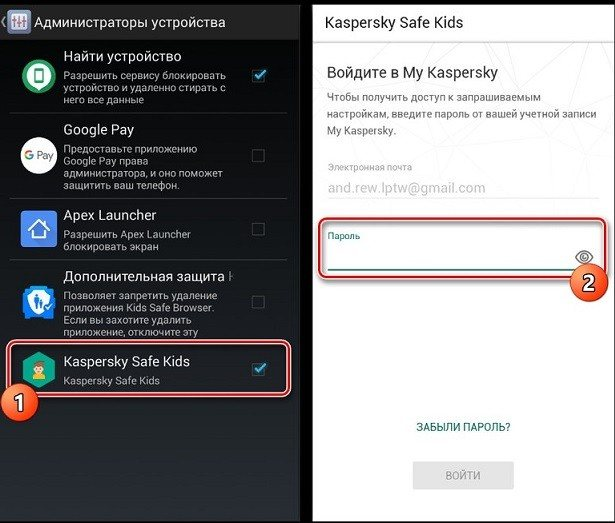 kak-ubrat-roditelskij-kontrol-s-telefona-razbor-homyaka2.jpg