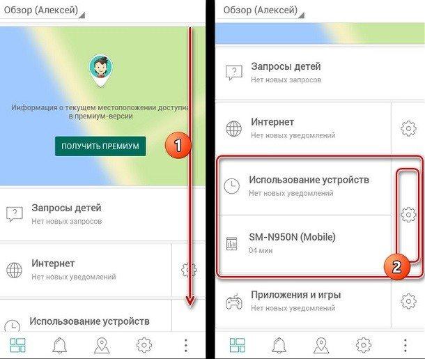 kak-ubrat-roditelskij-kontrol-s-telefona-razbor-homyaka9.jpg