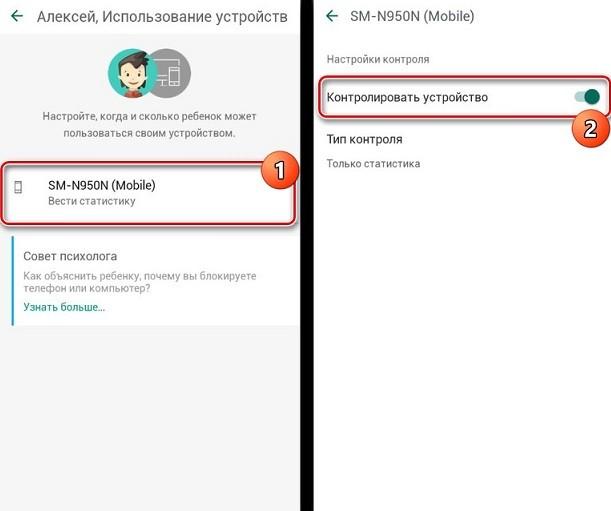 kak-ubrat-roditelskij-kontrol-s-telefona-razbor-homyaka10.jpg
