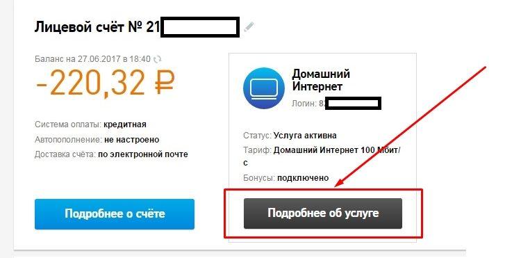 kak-na-vremya-otklyuchit-internet-rostelekom-e1517143061530.jpg