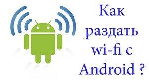 razdacha_wifi_androida_drugoy.jpg