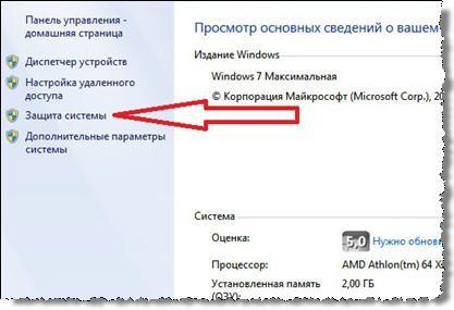 zaschita_systemi.jpg