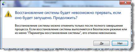 vosstanovlenie_otmenit.jpg